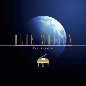 BLUE MOTION ブルー・モーション ミュージックCD 加賀谷玲|catrunshop|02