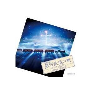銀河鉄道の夜サウンドトラック 加賀谷玲|catrunshop