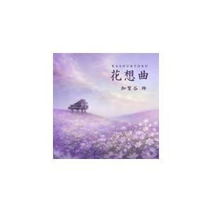 花想曲 KASOUKYOKU CD 加賀谷玲|catrunshop