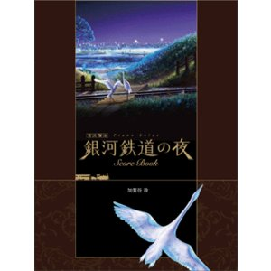 銀河鉄道の夜 ピアノ曲集楽譜 加賀谷玲|catrunshop