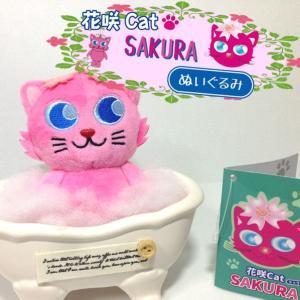 花咲Cat SAKURAぬいぐるみ(小)ストラップ付|catrunshop