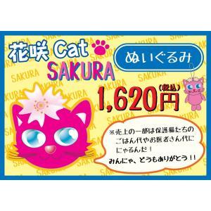 花咲Cat SAKURAぬいぐるみ(小)ストラップ付|catrunshop|05