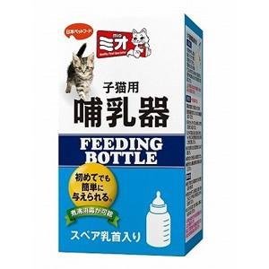 【宅配便配送】ミオ 子猫用哺乳器 cattery-branche