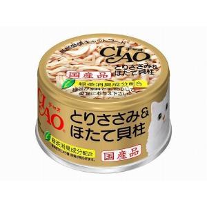 【宅配便配送】国産 チャオ とりささみ&ほたて貝柱85g|cattery-branche