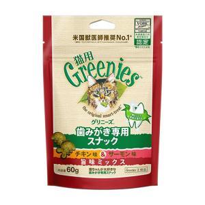 【宅配便配送】グリニーズ猫用 チキン味&サーモン味 旨味ミックス 70g|cattery-branche