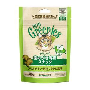 【宅配便配送】グリニーズ 猫用 グリルチキン・西洋マタタビ風味 (キャットニップ) 70g|cattery-branche