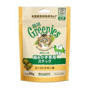 【宅配便配送】グリニーズ 猫用 ローストチキン味 70g|cattery-branche