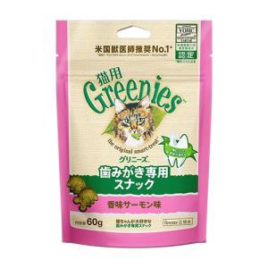 【宅配便配送】賞味期限切れ グリニーズ 猫用 香味サーモン味 70g|cattery-branche