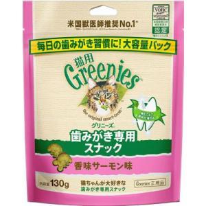 【宅配便配送】グリニーズ 猫用 香味サーモン味 156g|cattery-branche