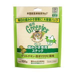 【宅配便配送】グリニーズ 猫用 グリルチキン・西洋マタタビ風味 (キャットニップ) 156g|cattery-branche