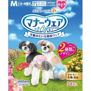 【宅配便配送】ユニ・チャーム マナーウェア 女の子用 Mサイズ 小〜中型犬用 34枚|cattery-branche