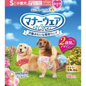 【宅配便配送】ユニ・チャーム マナーウェア 女の子用 Sサイズ 小型犬用 36枚|cattery-branche