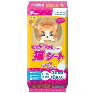 【宅配便配送】P.one にゃんにゃん猫シート 3日間用 10枚入|cattery-branche