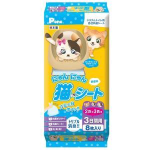 【宅配便配送】P.one にゃんにゃん猫シート 3日間用 2匹か3匹用 8枚入|cattery-branche