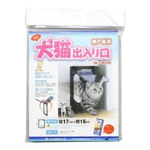 【宅配便配送】ダイオ化成 網戸専用犬猫出入り口(猫・小型犬用)縦17cm×横15cm(Sサイズ)PD1923|cattery-branche