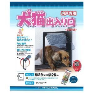 【宅配便配送】ダイオ化成 網戸専用犬猫出入り口(小型犬用)縦29cm×横26cm(Mサイズ)PD3035|cattery-branche