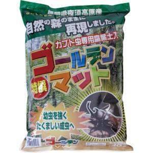 【宅配便配送】クリーンアルファー 特選 ゴールデンマット カブト虫専用腐葉土入 10L|cattery-branche