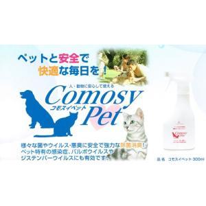 【宅配便発送】コモスイペット 300ml 次亜塩素酸水|cattery-branche