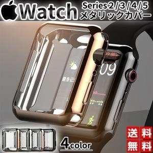 アップルウォッチ カバー applewatch アップルウォッチ5 アップルウォッチ4 アップルウォッチ3の画像