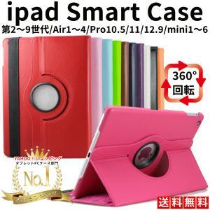 iPad ケース air4 pro mini 第8世代 第7世代 第6世代 第5世代 第4世代 カバ...