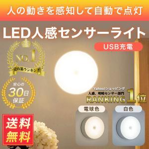 人感センサーライト LED 丸 照明 センサーライト 室内 おしゃれ 玄関 明るいの画像