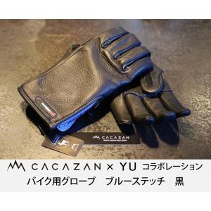 CACAZAN×インフルエンサーYUコラボレーションモデル ブラック&ブラック ステッチ ブルー 国旗ありバージョン YU直筆メッセージカード付き caucle