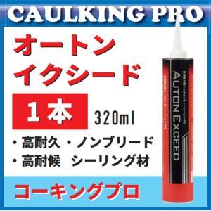 【全20色】オートンイクシード 320ml×1本 ノズル付【代引は条件有】|caulking-pro