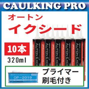 【全204色】オートンイクシード 320ml×10本 ノズル刷毛プライマー付|caulking-pro
