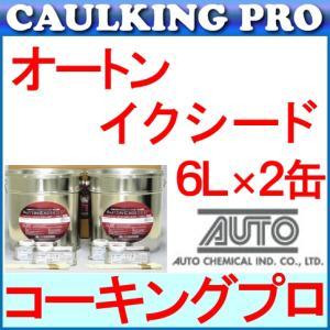 【全204色】オートンイクシード 6L×2缶 刷毛プライマー付|caulking-pro