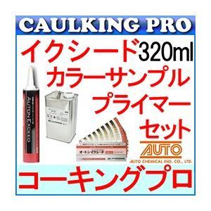 【全20色】オートンイクシード 320ml×1本 ノズル付+プライマー+カラーサンプル帳(標準設定色)セット【代引は条件有】|caulking-pro