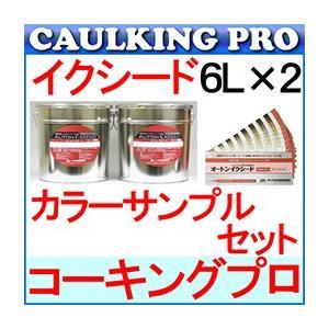 【全204色】オートンイクシード 6L×2缶 刷毛プライマー付+カラーサンプル帳(標準設定色)セット|caulking-pro