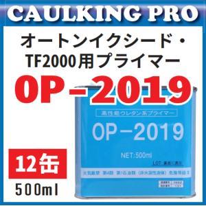 オート化学 オートンイクシード・TF2000用プライマー OP-2019 500ml×12缶|caulking-pro