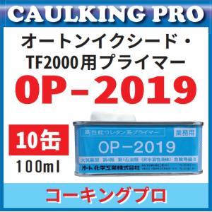 オート化学 オートンイクシード・TF2000用プライマー OP-2019 100ml×10缶|caulking-pro