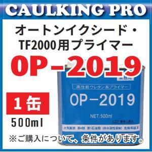 オート化学 オートンイクシード・TF2000用プライマー OP-2019 500ml×1缶【他のオートン商品と同時注文のみ購入可】|caulking-pro