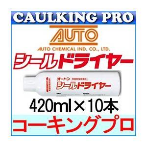 オートンシールドライヤー 420ml×10本|caulking-pro