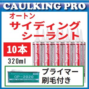 【全268色】オートンサイディングシーラント 320ml×10本|caulking-pro