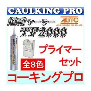 【全8色】オートン超耐シーラーTF2000 ポリウレタン系 320ml×10本+プライマーセット|caulking-pro