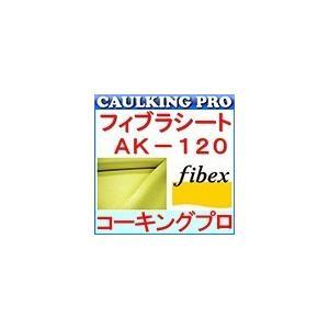 【代引は条件有】【工事名が必要】アラミド繊維|フィブラシート AK-120 50cm×50m|caulking-pro