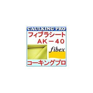 【代引は条件有】【工事名が必要】アラミド繊維|フィブラシート AK-40 50cm×50m|caulking-pro