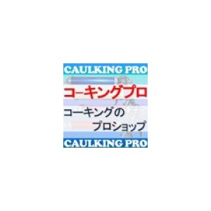角バック 幅(糊付)10mm×厚さ2mm×長さ1000mm 100本 発泡倍率14倍【北海道,沖縄,離島発送不可】 caulking-pro