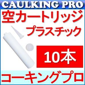 コーキングガン用 汎用 空カートリッジ容器(プラスチック製)330ml×10本|caulking-pro