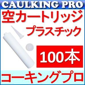 コーキングガン用 汎用 空カートリッジ容器(プラスチック製)330ml×100本|caulking-pro