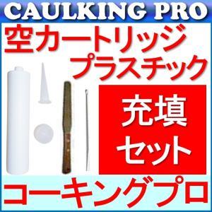 コーキングガン用 汎用 空カートリッジ容器(プラスチック製)330ml×10本+らくらく充填セット|caulking-pro