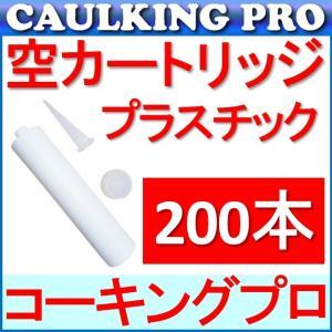 コーキングガン用 汎用 空カートリッジ容器(プラスチック製)330ml×200本|caulking-pro