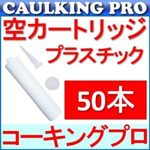 コーキングガン用 汎用 空カートリッジ容器(プラスチック製)330ml×50本|caulking-pro