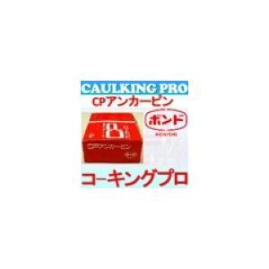 コニシボンド CPアンカーピンE CPE-650 (100本)|caulking-pro