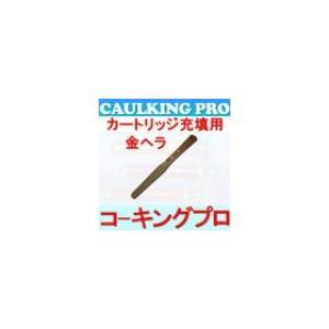 空カートリッジ容器 充填用丸ヘラ|caulking-pro