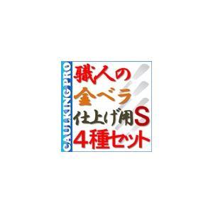 職人の金ベラ仕上げ用S(ショートタイプ・ステンレス)4種×5セット 金ヘラ|caulking-pro