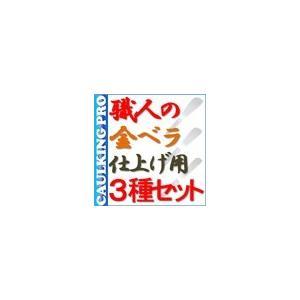 職人の金ベラ仕上げ用おすすめ3種×3セット 金ヘラ(ステンレス)|caulking-pro