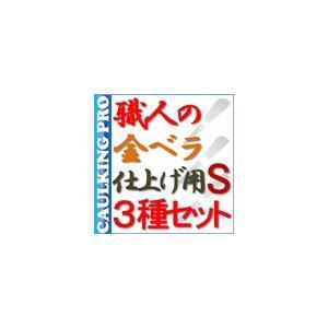職人の金ベラ仕上げ用S(ショートタイプ・ステンレス)3種×3セット 金ヘラ|caulking-pro